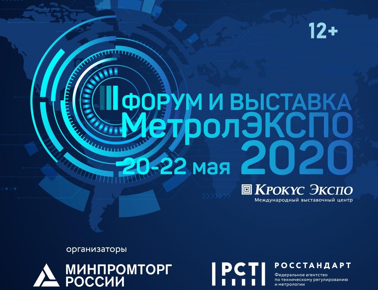Международный форум выставка «МетролЭкспо-2020»
