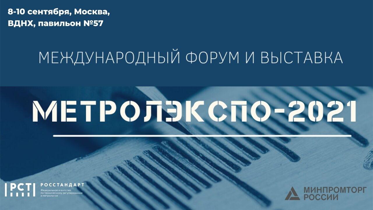 проведение Международного форума и выставки «МетролЭкспо» 2021